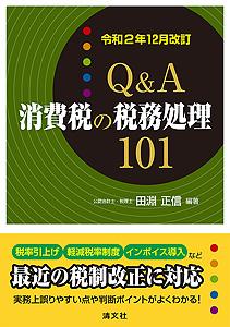 令和2年12月改訂 Q&A消費税の税務処理101