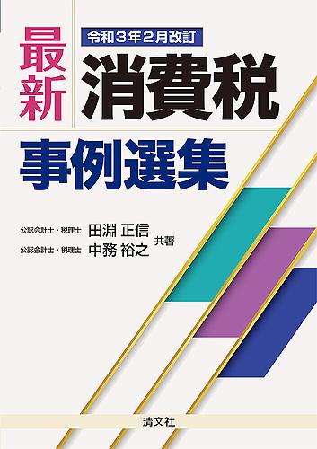 令和3年2月改訂 最新・消費税事例選集