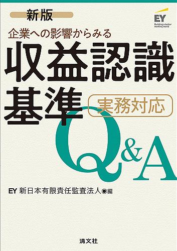 企業への影響からみる 収益認識基準 実務対応Q&A