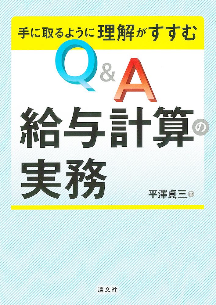 手に取るように理解がすすむ Q&A 給与計算の実務
