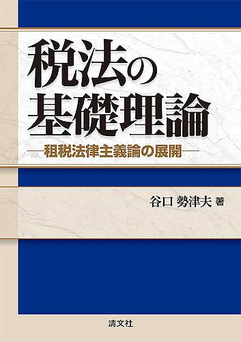 税法の基礎理論―租税法律主義論の展開―